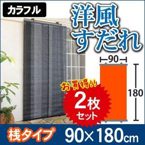 日よけシェード サンシェード 日よけスクリーン 洋風すだれ 屋外すだれ ベランダ すだれ よしず カラフル 桟タイプ 幅90×高さ180cm 2枚セット|kaguhonpo