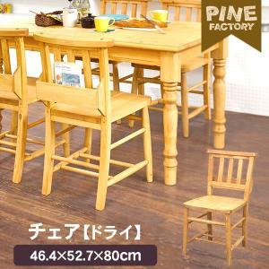 カントリー家具 カントリー 家具 ダイニングチェア おしゃれ 椅子 ダイニング チェアー ドライ|kaguhonpo