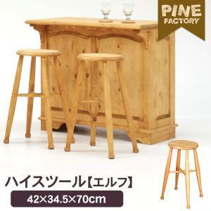 カントリー家具 カントリー 家具 ハイスツール 木製 ダイニングチェア おしゃれ 椅子 ダイニング スツール エルフ|kaguhonpo