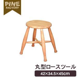 スツール 木製 おしゃれ カントリー 家具 ナチュラルカントリー家具 ロースツール 丸型|kaguhonpo