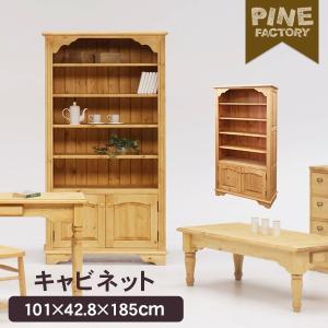 カントリー家具 キャビネット 木製 収納 カントリー 家具 ナチュラルカントリー家具 幅101|kaguhonpo