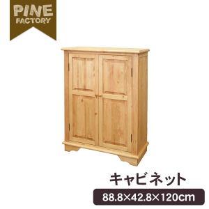 カントリー家具 キャビネット 木製 収納 カントリー 家具 ナチュラルカントリー家具 幅88.8|kaguhonpo