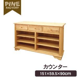 カントリー家具 キッチンカウンター キッチン 収納 食器棚 カントリー 家具 カウンター 幅150|kaguhonpo