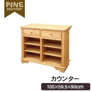 カントリー家具 キッチンカウンター キッチン 収納 食器棚 カントリー 家具 カウンター 幅105|kaguhonpo
