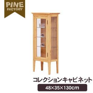 カントリー家具 コレクションキャビネット ガラスキャビネット 収納 カントリー 家具 幅48|kaguhonpo