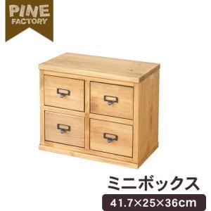 カントリー家具 ボックス収納 小物収納 おしゃれ 子供部屋 収納 ミニボックス 幅41.7|kaguhonpo