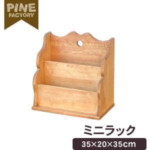 カントリー家具 絵本ラック 絵本棚 おしゃれ 木製 子供部屋 収納 ミニラック 幅35|kaguhonpo
