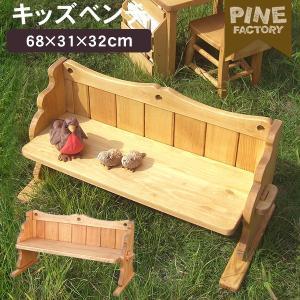 カントリー家具 ベンチ 木製 絵本ラック 子供用イス キッズチェア キッズベンチ 幅68|kaguhonpo