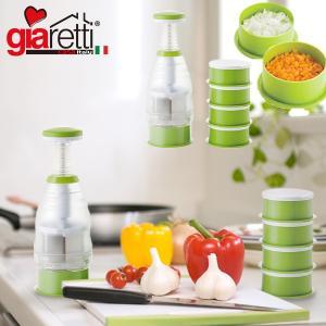 チョッパー みじん切り 野菜 手動 簡単 水洗い 安全 保存 giaretti ジアレッティ グリーン|kaguhonpo