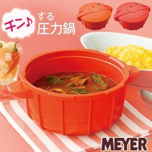 マイヤー 圧力鍋 電子レンジ 簡単 火を使わない 簡単 お手入れ 軽い ギフト 時短調理 MEYER レッド オレンジ|kaguhonpo