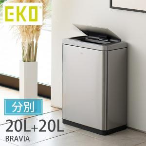 ゴミ箱 ごみ箱 ダストボックス キッチン おしゃれ フタ付き スリム 分別 自動センサー ブラヴィア センサービン 20L+20L|kaguhonpo