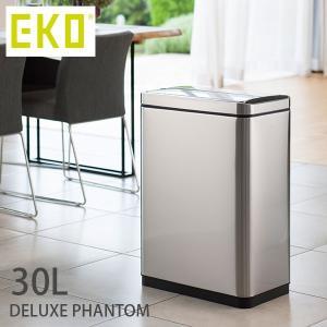 ゴミ箱 ごみ箱 ダストボックス キッチン おしゃれ フタ付き スリム 自動センサー デラックス・ファントムセンサービン 30L|kaguhonpo