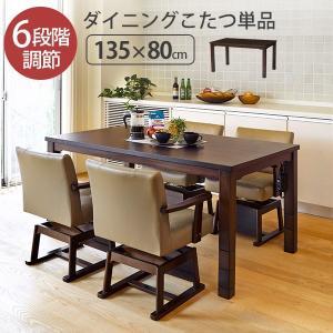 ダイニングこたつ 長方形 135x80 ダイニングこたつテーブル 人感センサー こたつ ハイタイプ 6段階高さ調節 こたつ本体 KaMin カミン|kaguhonpo