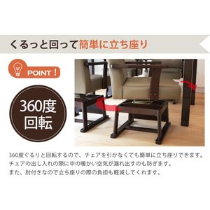 ダイニングこたつセット 4点セット 105x80 こたつ ハイタイプ セット 2人用 6段階高さ調節こたつセット(こたつ+掛布団+回転椅子2脚) KaMin カミン|kaguhonpo|21