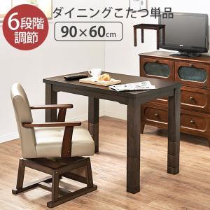 ダイニングこたつ 長方形 90x60 ダイニングこたつテーブル 人感センサー こたつ ハイタイプ 6段階高さ調節 こたつ本体 KaMin カミン|kaguhonpo