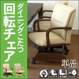 こたつ 椅子 回転 こたつ 椅子 キャスター付 ガス圧式 ルーチェ|kaguhonpo