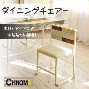 ダイニングチェア おしゃれ ダイニング チェア 白 椅子 シャビーシック インテリア CHROME クローム|kaguhonpo
