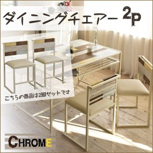 ダイニングチェア 2脚組 おしゃれ ダイニング チェア 白 椅子 シャビーシック インテリア CHROME クローム|kaguhonpo