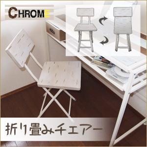折りたたみチェア 木製 椅子 折りたたみ チェアー 白 シャビーシック インテリア CHROME クローム|kaguhonpo