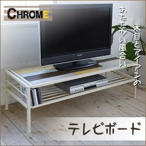テレビ台 ローボード おしゃれ 木製 テレビボード 白 シャビーシック インテリア CHROME クローム kaguhonpo