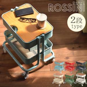 ワゴン キッチン収納 2段 サイドテーブル サイドワゴン キッチンワゴン シンプル おしゃれ 北欧 ROSSINI ロッシーニ キャスター付 kaguhonpo