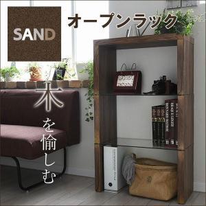 オープンラック 木製 シェルフ 棚 ラック 本棚 インテリアラック ブラウン ヴィンテージ 西海岸 北欧おしゃれ SAND サンド|kaguhonpo