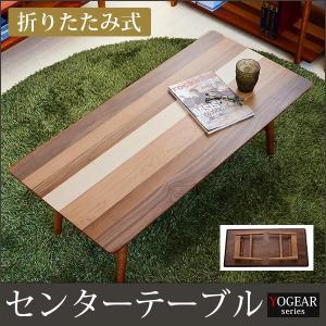 テーブル 折りたたみ テーブル ウォールナット センターテーブル ローテーブル リビングテーブル 北欧 折りたたみテーブル 木製 折れ脚 天然木|kaguhonpo