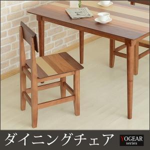 ダイニングチェア 椅子 イス チェアー 木製 天然木 シンプル 北欧 テイスト 家具 おしゃれ ダイニング ウォールナット|kaguhonpo