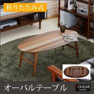 オーバルテーブル 折りたたみ テーブル ウォールナット センターテーブル ローテーブル リビングテーブル 北欧 折りたたみテーブル 木製 折れ脚|kaguhonpo