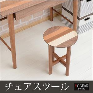 スツール 椅子 チェア 腰かけ椅子 木製 丸椅子 一人掛け ウォールナット 北欧 天然木 ウッド 可愛い おしゃれ インテリア|kaguhonpo