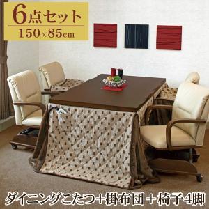 ダイニングこたつテーブルセット ハイタイプこたつ 6点セット ダイニングこたつ [150×85cm こたつ掛布団 椅子2脚]|kaguhonpo