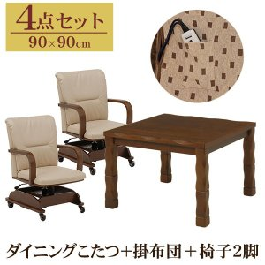 ダイニングこたつテーブルセット ハイタイプこたつ 4点セット ダイニングこたつ [90×90cm こたつ掛布団 椅子2脚]|kaguhonpo