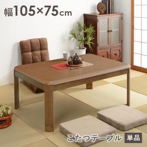 こたつ 長方形 こたつテーブル 家具調こたつ テーブル ブラ...