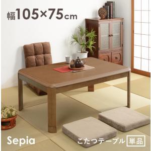 こたつ 長方形 こたつテーブル 家具調こたつ テーブル ブラウン 幅120cm|kaguhonpo|02