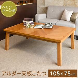 長方形 こたつ テーブル 105×75cm こたつテーブル コタツ 炬燵 ナチュラル おしゃれ DAISY デイジー|kaguhonpo