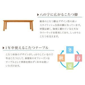 長方形 こたつ テーブル 105×75cm こたつテーブル コタツ 炬燵 ナチュラル おしゃれ DAISY デイジー kaguhonpo 04