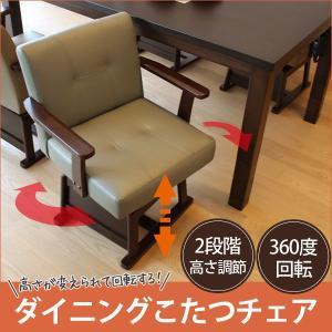 ダイニングこたつ用 回転椅子 ダイニングチェア 回転 肘付き ハイタイプこたつ用 ダイニングチェアー 2段階高さ調節|kaguhonpo