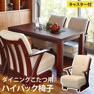 ハイバック こたつ椅子 ダイニングこたつ用 椅子 ダイニングチェア 肘付き ハイタイプこたつ用 ダイニングチェアー レッドブラウン|kaguhonpo