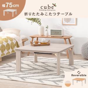 こたつ テーブル 正方形  ホワイト 炬燵 ローテーブル 折りたたみこたつ 正方形 幅75cm  キューブ|kaguhonpo|02