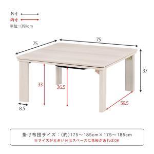 こたつ テーブル 正方形  ホワイト 炬燵 ローテーブル 折りたたみこたつ 正方形 幅75cm  キューブ|kaguhonpo|09