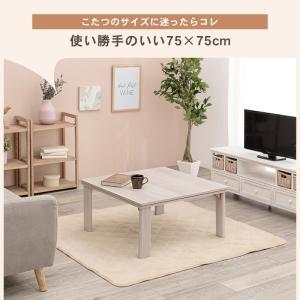 こたつ テーブル 正方形  ホワイト 炬燵 ローテーブル 折りたたみこたつ 正方形 幅75cm  キューブ|kaguhonpo|04