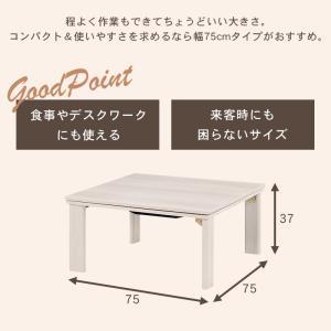 こたつ テーブル 正方形  ホワイト 炬燵 ローテーブル 折りたたみこたつ 正方形 幅75cm  キューブ|kaguhonpo|05