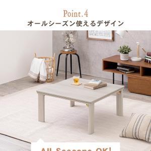 こたつ テーブル 正方形  ホワイト 炬燵 ローテーブル 折りたたみこたつ 正方形 幅75cm  キューブ|kaguhonpo|06