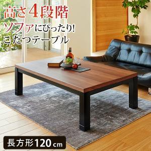 こたつ 長方形 120 本体 おしゃれ こたつテーブル ダイニングこたつ 高さ4段階調節 JUST ジャスト|kaguhonpo