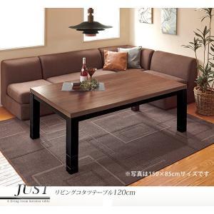 こたつ 長方形 120 本体 おしゃれ こたつテーブル ダイニングこたつ 高さ4段階調節 JUST ジャスト|kaguhonpo|02