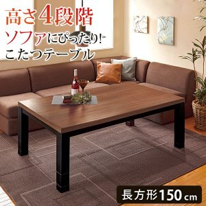 こたつ おしゃれ 北欧 150cm こたつテーブル 長方形 ダイニングこたつ 高さ4段階調節 JUST ジャスト|kaguhonpo