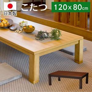 こたつ 大型 長方形 おしゃれ 120 こたつテーブル 大きい 家具調こたつ リビングこたつ Wanda ワンダ 120x80|kaguhonpo