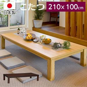 こたつ 大型 長方形 おしゃれ 210 こたつテーブル 大きい 家具調こたつ リビングこたつ Wanda ワンダ 210x100|kaguhonpo
