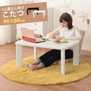 こたつ テーブル 一人用こたつ こたつテーブル 長方形 60 90 こたつ 長方形 家具調こたつ ホワイト ブラック