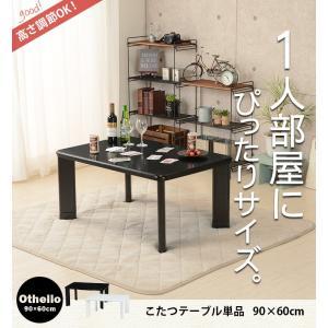 一人用こたつ こたつ 一人暮らし こたつテーブル おしゃれ 新生活 90×60 オセロ|kaguhonpo|14